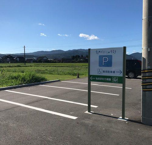 ものがたりの街前の駐車場看板